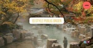 ออนเซ็นสาธารณะญี่ปุ่น