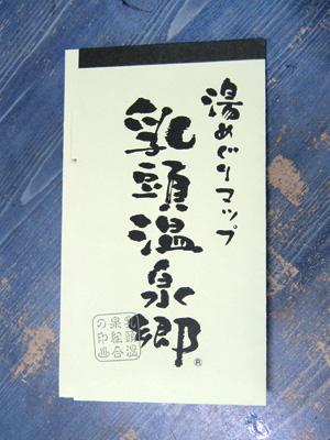 บัตรเหมาจ่าย Nyuto Onsen
