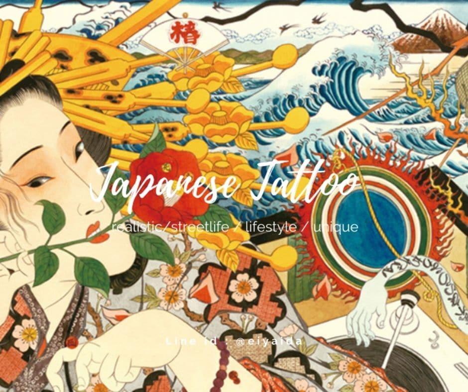 ตำนานรอยสักญี่ปุ่น