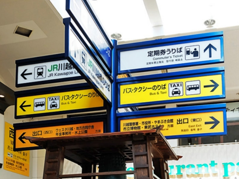 ป้ายบอกทางญี่ปุ่น