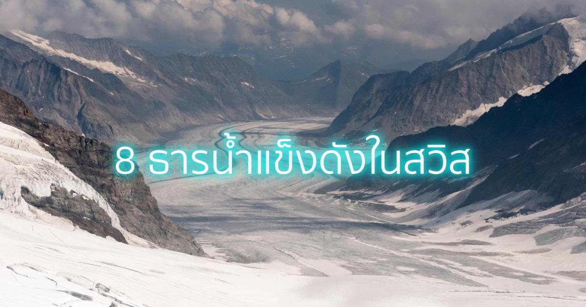 ธารน้ำแข็งดังในสวิต