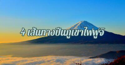 เส้นทางปีนภูเขาไฟฟูจิ
