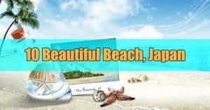 ชายหาดแนะนำที่ญี่ปุ่น