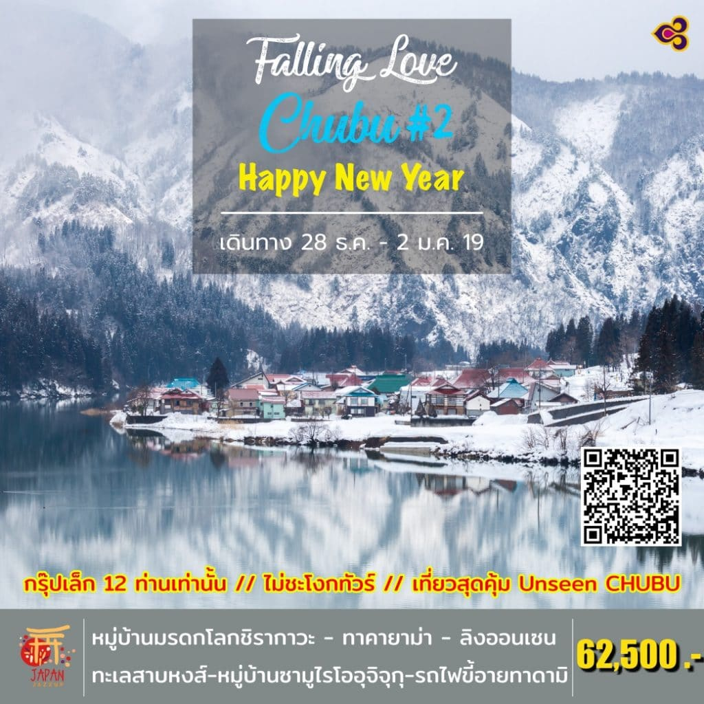 Falling Love Chubu#2