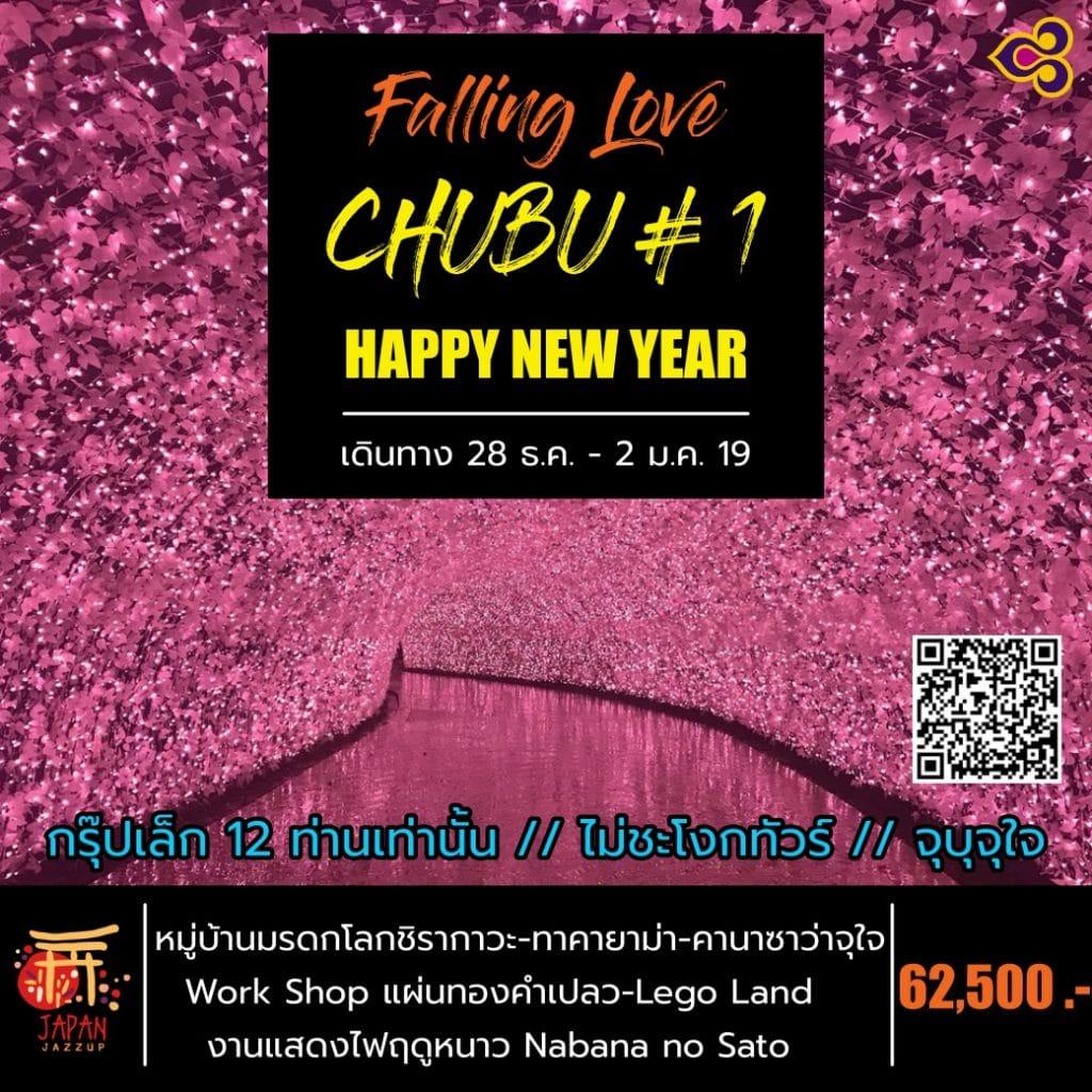 Falling Love Chubu # 1